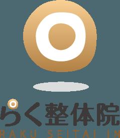 広島の腰痛整体らく整体院